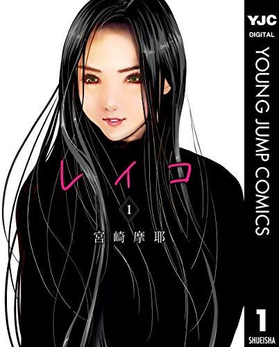 レイコ 1 (ヤングジャンプコミックスDIGITAL) - 宮崎摩耶