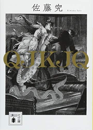 QJKJQ (講談社文庫)