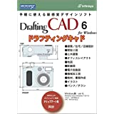 ドラフティングキャド 6 for Windows CD-ROM版