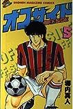オフサイド 5 (少年マガジンコミックス)