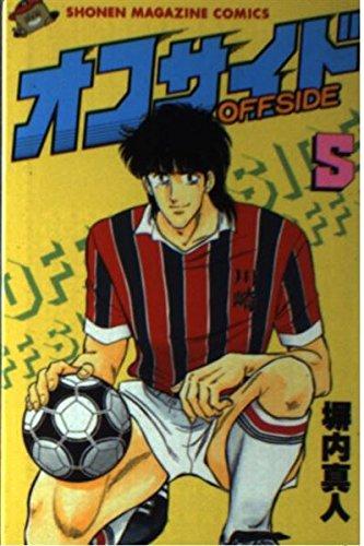オフサイド 5 (少年マガジンコミックス)の詳細を見る