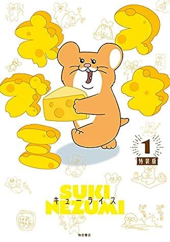 スキネズミ 【特装版】 1 (1) (書籍扱いコミックス)