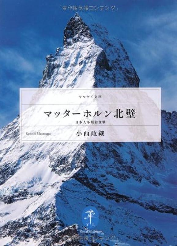 高度錆び味方マッターホルン北壁 日本人冬期初登攀 (ヤマケイ文庫)