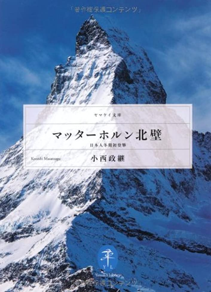 涙ひも忌避剤マッターホルン北壁 日本人冬期初登攀 (ヤマケイ文庫)