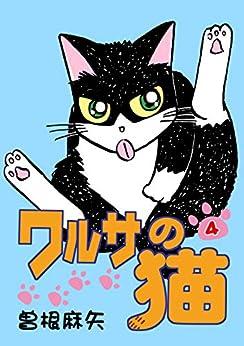 [曽根麻矢]のワルサの猫4