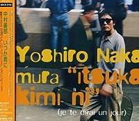 Itsuka Kimi Ni by Yoshiro Nakamura (2008-01-13)