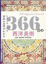 366日の西洋美術の商品画像