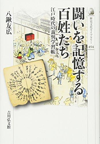 闘いを記憶する百姓たち: 江戸時代の裁判学習帳 (歴史文化ライブラリー)