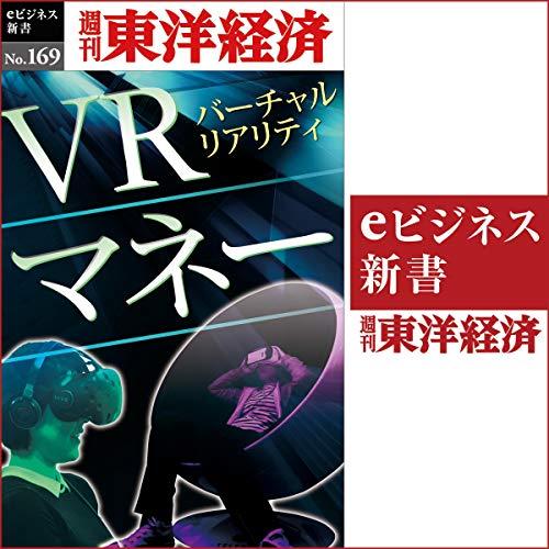 『VRマネー(週刊東洋経済eビジネス新書No.169)』のカバーアート