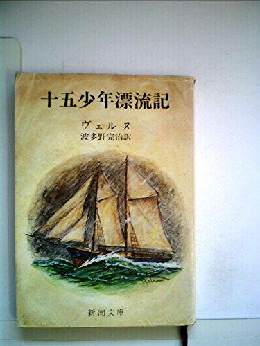 十五少年漂流記―新訳 (1951年) (新潮文庫〈第264〉)