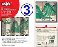 手作り屏風カード・封筒【日月山水図屏風:右隻】