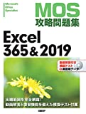 MOS攻略問題集Excel 365&2019