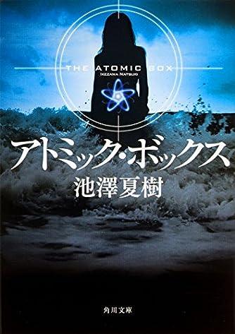 アトミック・ボックス (角川文庫)