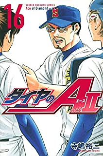 ダイヤのA act2 コミック 1-16巻セット