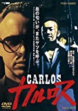カルロス[DVD]
