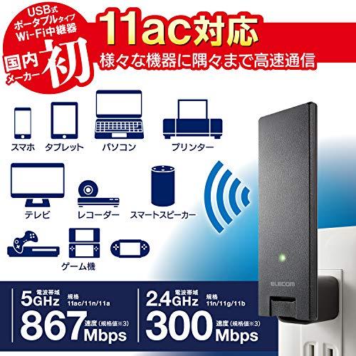 エレコムWiFi無線LAN中継器11ac/n/a/g/bac1200867+300Mbpsブラック小型モデルデュアルバンドWTC-1167US-B