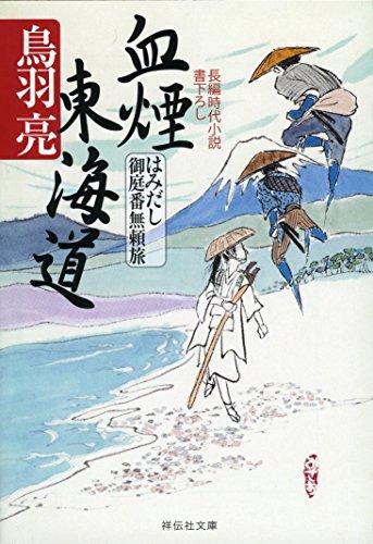 『血煙東海道 はみだし御庭番無頼旅 (祥伝社文庫)』の1枚目の画像