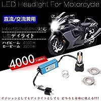 バイクヘッドライトH4 Hi/Loビーム交流・直流兼用35wLED 12V U型ディライト・ポジションランプ付ブルー発光 [並行輸入品]