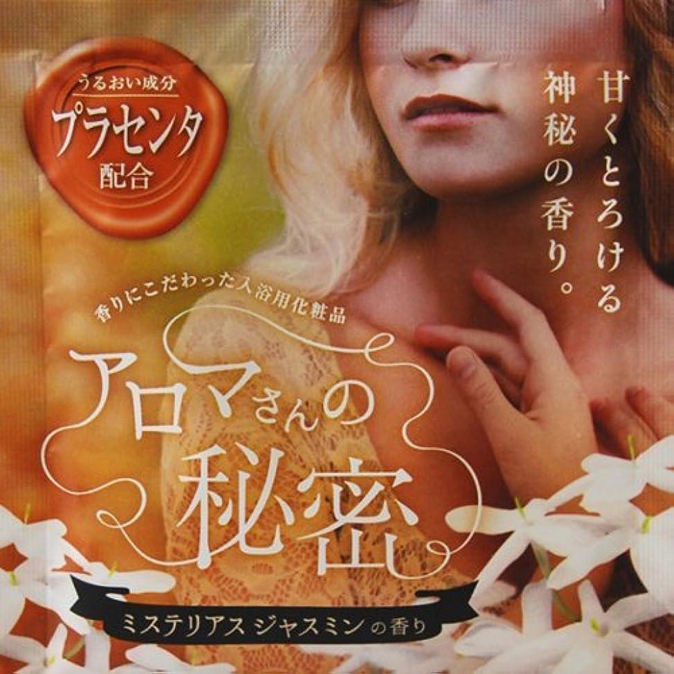 ジャベスウィルソン素敵なすべきビケン アロマバスパウダー アロマさんの秘密 ジャスミンの香り