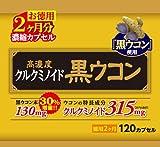 ウェルネスジャパン 国産 高濃度黒ウコンカプセル(120カプセル)