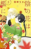 陰の花は檻に咲く【電子限定おまけ付き】 3 (花とゆめコミックススペシャル)