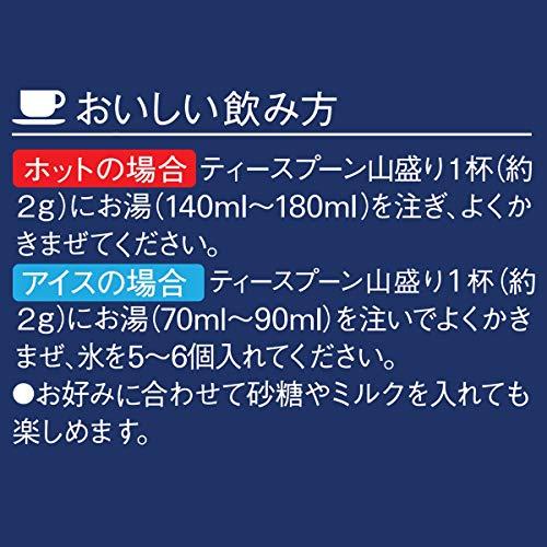 ちょっと贅沢な珈琲店インスタントコーヒー 瓶スペシャルブレンド80g