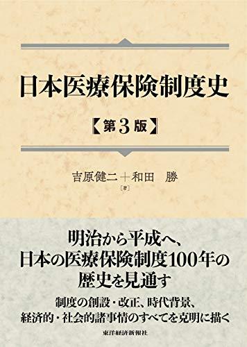 日本医療保険制度史(第3版)の詳細を見る