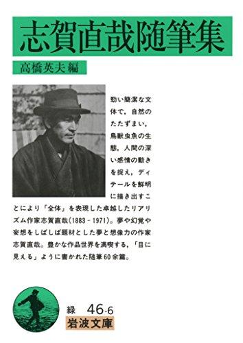 志賀直哉随筆集 (岩波文庫)