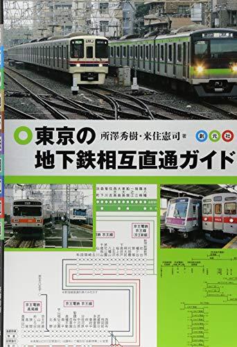 東京の地下鉄相互直通ガイドの詳細を見る