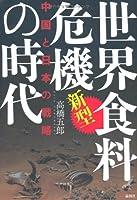 新型世界食料危機の時代―中国と日本の戦略