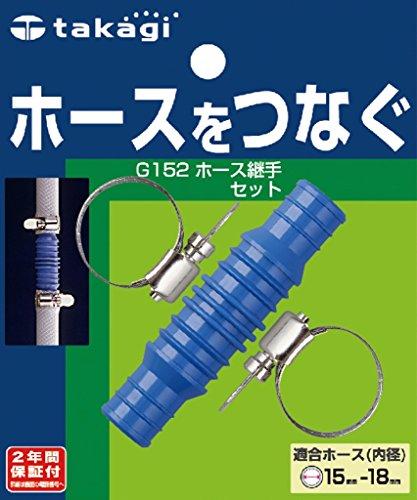 ホース継手セット G152FJB