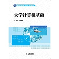 Basic Computer Science (higher education Thirteen Five planning materials)(Chinese Edition)