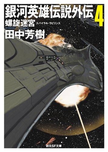 銀河英雄伝説外伝4 螺旋迷宮 (創元SF文庫)
