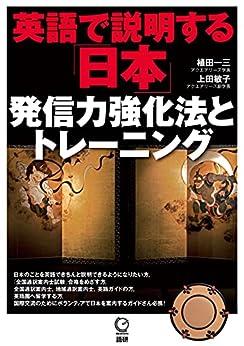 [植田一三, 上田敏子]の英語で説明する「日本」 発信力強化法とトレーニング