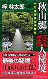 秋山郷 殺人秘境 (ジョイ・ノベルス)