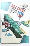 MS‐DOSシステムコールハンドブック (ナツメ・ハンディ・リファレンス)
