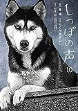 しっぽの声(10) (ビッグコミックス)