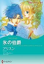 氷の伯爵(後編) (ハーレクインコミックス)