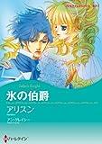 氷の伯爵(前編) (ハーレクインコミックス)