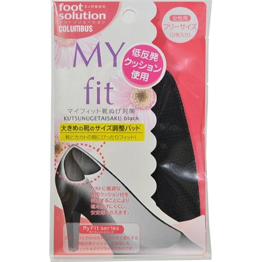 コロンブス フットソリューション マイフィット 靴ぬげ対策 ブラック 1足分 (2枚入り)