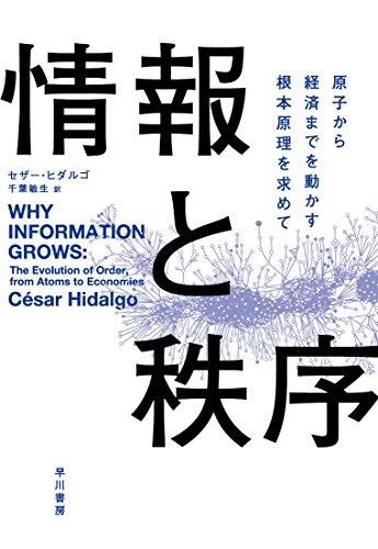 情報と秩序:原子から経済までを動かす根本原理を求めて