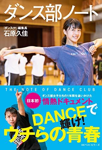 ダンス部ノート