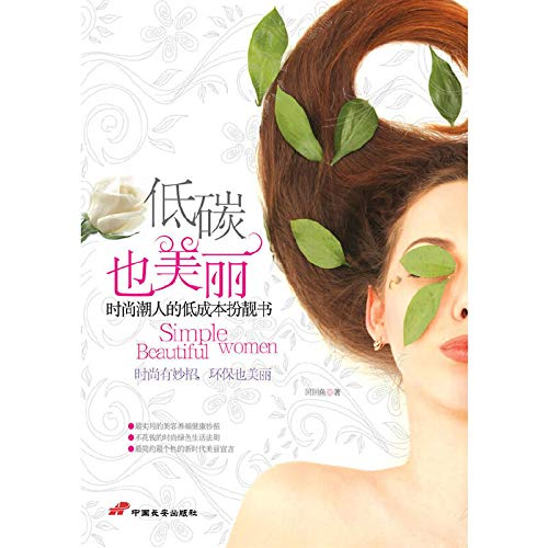 carbon is also beautiful: Dress Fashionable low-cost book(Chinese Edition)