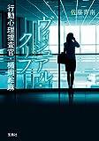 ヴィジュアル・クリフ 行動心理捜査官・楯岡絵麻 (宝島社文庫)