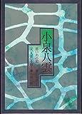 小泉八雲 思い出の記 父「八雲」を憶う (1976年)