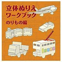 コクヨ ワーククリエイトシリーズ コクヨのえほん 「立体ぬりえワークブック のりもの編」 1冊 Japan