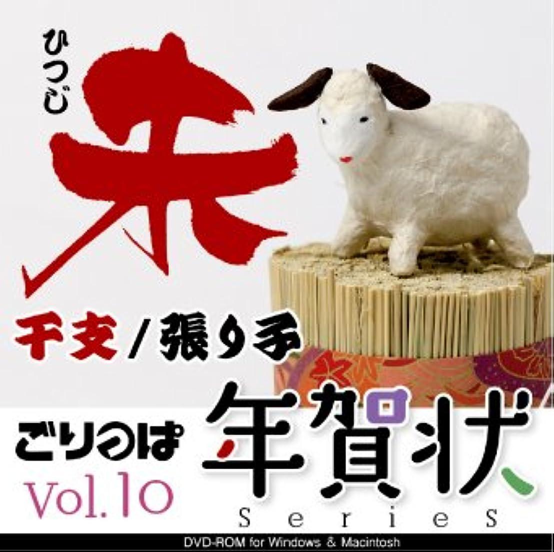 レッスン迷惑致死ごりっぱ年賀状シリーズVol.10 干支/未