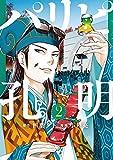 パリピ孔明 コミック 1-2巻セット [コミック] 四葉夕卜; 小川亮