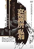 女刑務所 私刑 [DVD]