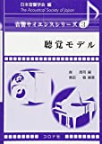 聴覚モデル (音響サイエンスシリーズ)